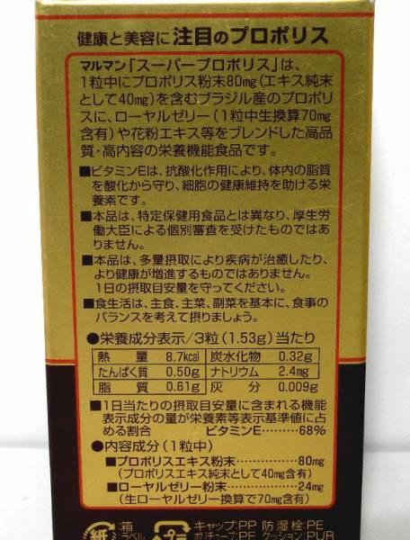 スーパープロポリス&ローヤルゼリー 3箱セット訳有★傷有 p_画像3