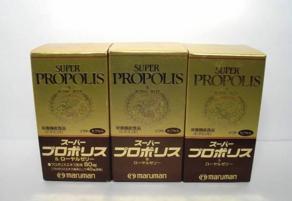 スーパープロポリス&ローヤルゼリー 3箱セット訳有★傷有 p