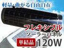 フレキシブルソーラーパネル 単結晶120W キャンピングカーに*