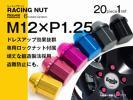 フーガハイブリッド Y51 レーシングナット M12×P1.25 色選択