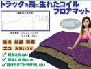 当日発送 【フレンズコンドル ワイド車】 コイルフロアマット