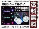 RGB超小型 超薄型LED次世代 スポットライト イーグルア