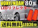 VOXY NOAH 80系 LED リフレクター ヴォクシー