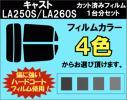 キャスト スタイル LA250S X カット済みカーフィルム