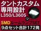 タントカスタムL350 L360用 LED ルームランプ+T
