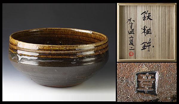 【古美味】加守田章二作 鉄釉鉢 茶道具 保証品 YkH5