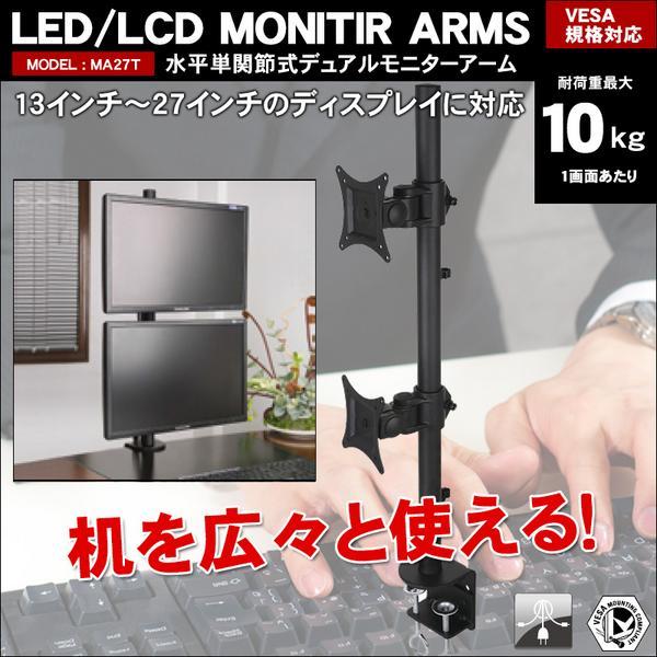 モニターアーム 2軸式 デュアルモニター 液晶2画面【MA27T】