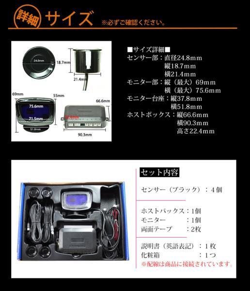 バックセンサー 見やすいモニター 黒4個セット 警告音/送料無料_画像5