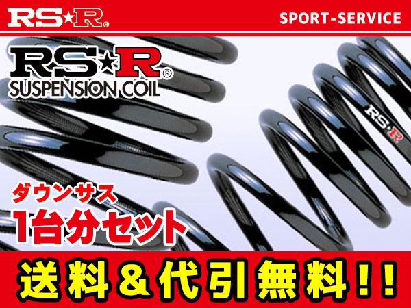 RSRダウンサス ステップワゴンスパーダ RK6 21/10〜 4WD 2000 NA1
