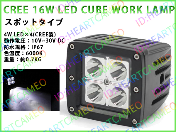 CREE LED 16W LED作業灯 防水 屋外 照明 車/トラック/船舶 ワークライト フォグランプ バックランプ 汎用 DC12V/24V 照射60度_画像1