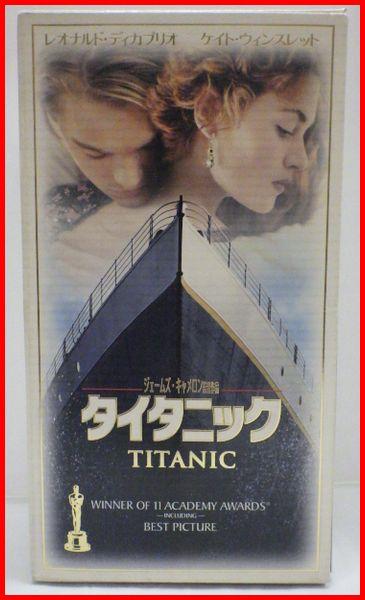 中古 VHS ビデオ TITANIC タイタニック (字幕スーパー版)2本組■送料込_画像1