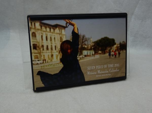 松岡充 カレンダー DVD付き