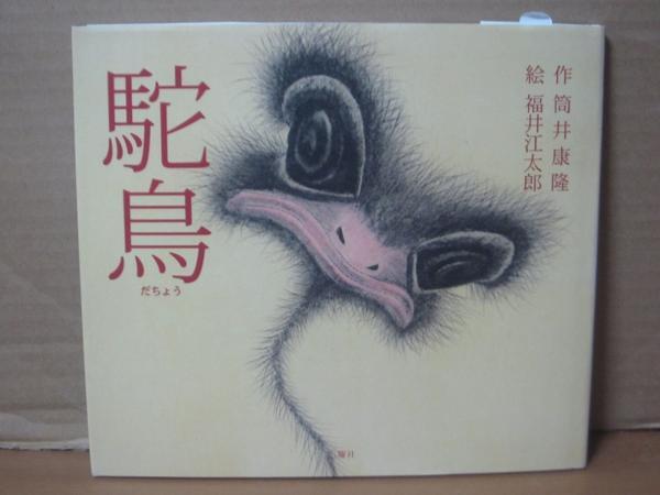 送134 駝鳥 作:筒井康隆/絵:福井江太郎 (Children & YA Book