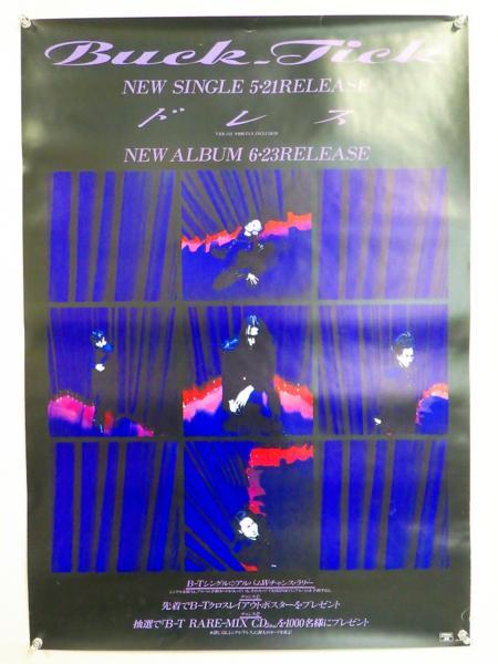 F584◆BUCK-TICK バクチク 告知ポスター '93 ドレス B2サイズ◆
