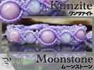 『クンツァイト』&『ムーンストーン』マクラメ編ブレス