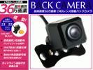 角型 CMD バックカメラ パナソニック CN-HDS700TD ナビ 対応 ブラック パナソニック カーナビ リアカメラ 後付け 接続 四角