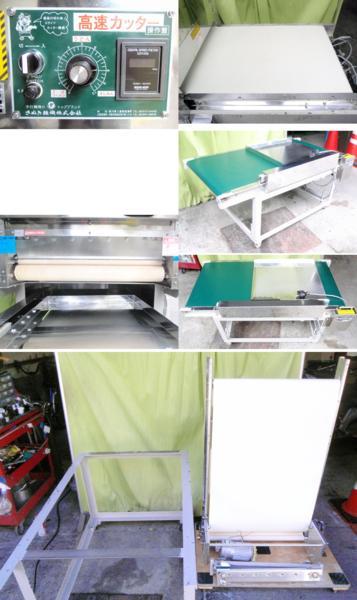 ◆分解清掃整備済!さぬき麺機「麺切り機・麺カッター」◆_画像2