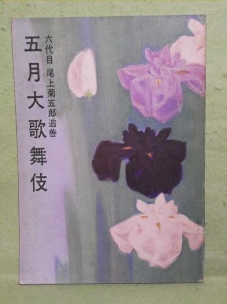 Z-【パンフ】6代目 尾上菊五郎追善 五月大歌舞伎 1965-5 歌舞伎座