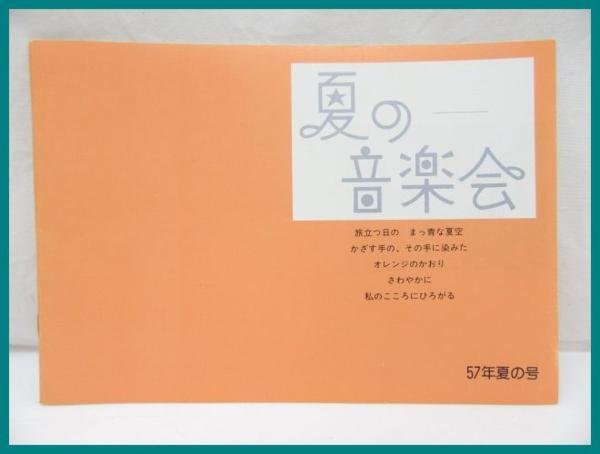 47289★オフコース ファミリー季刊紙 夏の音楽会 57年夏の号/ファンクラブ会報/小田和正