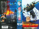 13783【VHS】徳間 紺碧の艦隊 Vol.5 トレス海峡封鎖作戦