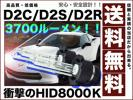 3700ルーメンD2C/D2S/D2R HIDバルブ8000K純正交換35w/送料無料