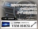 送無新品ホンダ◆ギャザス走行中TVナビ操作可能WT7H-VXM-164CSi