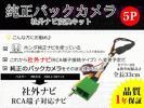 SUZUKI/スズキ・バックカメラハーネス。そのまま使える♪社外ナビ変換キット/RCA対応ナビ用WB7A  ハスラー/MR31S/H26.1-H27.11