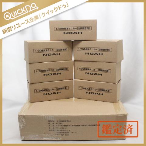 TOYOTA トヨタ 17CA05 ノア NOAH 1/30色見本 ミニカー 全色 7台セット 店頭展示用