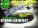 24V 5M LED テープライト 防水カバー付 蛍光灯 ライト 白 ホワイト/トラック マーカー 船舶 マリンライト 照明 E