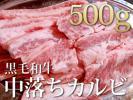 1円【3数】焼肉BBQ/黒毛和牛中落ちカルビ500g訳ステーキ