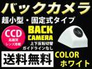 バックカメラ 広角高画質CCD/ガイドライン無/送料無料 1