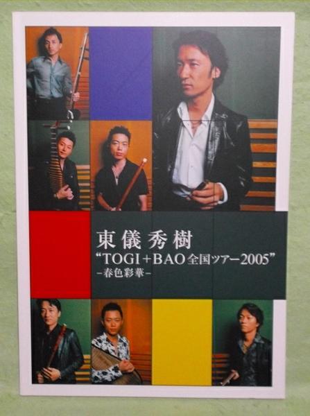 ♣-【パンフ】東儀秀樹 2003年 TOGI+BAO