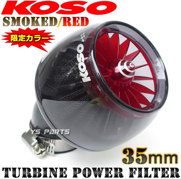 KOSOタービンフィルター35mm黒/赤TZM50R/TZR50R/RZ50/アクティブ/ジョグスポーツ2JAチャンプRS/エクセルチャンプCXボクスンBW'S50(3AA)_画像1