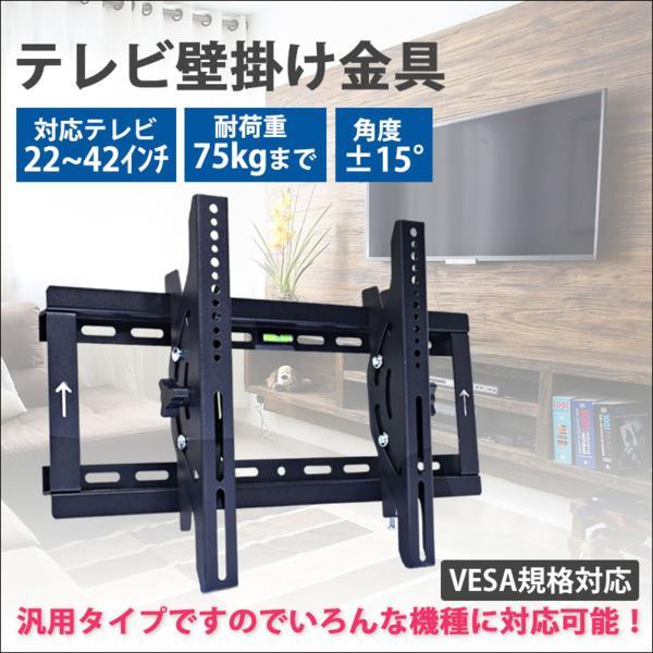 【大人気】 22-42型対応 液晶テレビ壁掛け金具 角度調整可 VESA規格 水平器付き 壁面 モニター 液晶プラズマ