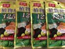 【4袋 約4ヶ月分】 植物酵素 125 鹿児島産 黒酢&もろみ酢
