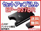 Kyпить ■送料無料■セットアップ込み ETC車載器 EP-637BR 音声案内・アンテナ分離型 三菱電機 MITSUBISHI 新品 на Yahoo.co.jp
