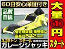 大量 b-1円 箱潰 ガレージジャッキ 3.25トン 3.25t 黄色 アルカン arcan 低床 フロアジャッキ 油圧ジャッキ スチール製ジャッキ 黒 と同じ