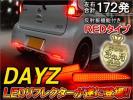 1円~ デイズ DAYZ B21W LED リフレクター レッド テールランプ 反射板 スモール ブレーキ 連動 ポジション ライト ランプ 純正交換