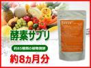 α約8カ月分●85種類濃縮酵素【植物発酵】ダイエット α-リ