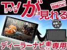 トヨタ NH3T-W56(N103) 2006年モデル 解除 視聴 配線キット TVキット キャンセラー アダプター 走行中にテレビが見れる