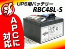 ◆純正品の半値以下! バッテリーは工場直仕入で高品質! Smart-UPS 750対応 スーパーナット製 RBC48L-S (APC純正 RBC48L互換)
