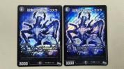 ●デュエルマスターズ 「凶鬼03号 ガシャゴズラ」 モノクロシク RP02 2枚セット!