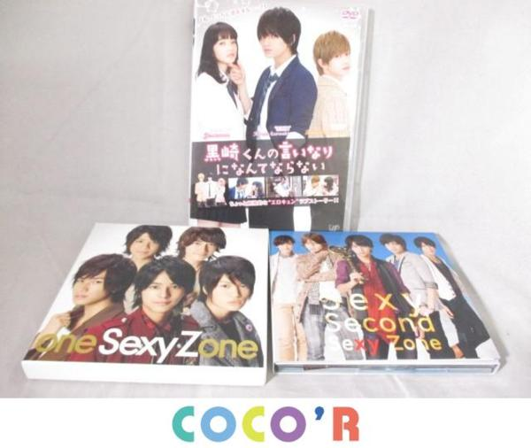 Sexy Zone CD DVD 黒崎くんの言いなりになんてならない 等 グッズセット
