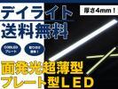 超薄型4mm白LEDデイライト ブラックボディ2本セット/送