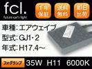 fcl.1年保証 35W HID H11 エアウェイブ GJ