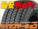 【最安値挑戦中!】 BRIDGESTONE BLIZZAK