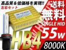 HB4/8000K/55w/HID/バラスト/キューブキュー