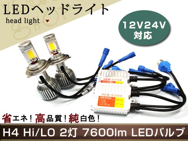 ステップワゴンRF1/2 LED ヘッドライト H4 リレーレス 7600lm CREE スライド 切替 HI/LO 12V/24V バラスト バルブ バーナー ファン付COB1