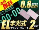 字光式ナンバープレート EL 発光 0.8mm 12V 普通