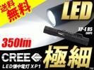 CREE LED 懐中電灯 XP1ハンディライト PRO御用
